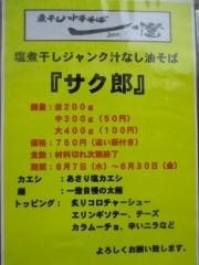 煮干し中華そば 一燈【壱参】-2