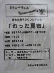 煮干し中華そば 一燈【壱参】-4