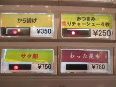 煮干し中華そば 一燈【壱参】-5