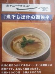煮干し中華そば 一燈【壱参】-10