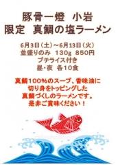 豚骨一燈【弐四】-0