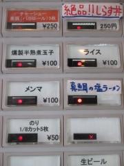 豚骨一燈【弐四】-2
