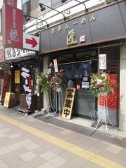【新店】栄昇らーめん 匠-1