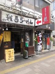 【新店】栄昇らーめん 匠-2