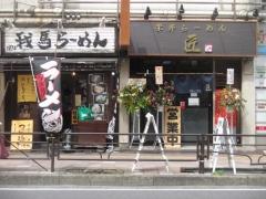 【新店】栄昇らーめん 匠-3