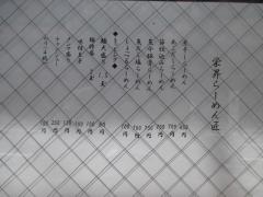 【新店】栄昇らーめん 匠-6