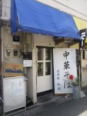 中華そば 大井町 和渦【弐】-1