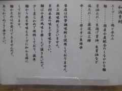 中華そば 大井町 和渦【弐】-2