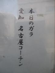 中華そば 大井町 和渦【弐】-3