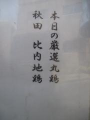 中華そば 大井町 和渦【弐】-4