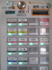 中華そば 大井町 和渦【弐】-5