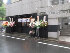 【新店】さんしょの木-2