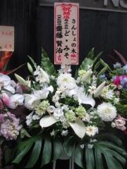 【新店】さんしょの木-4