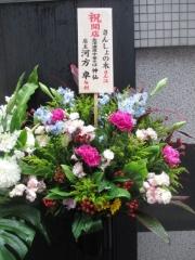 【新店】さんしょの木-5