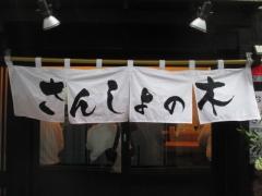 【新店】さんしょの木-15
