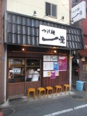 つけ麺 一燈【壱六】-1