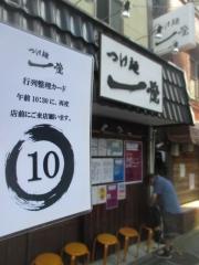 つけ麺 一燈【壱六】-4