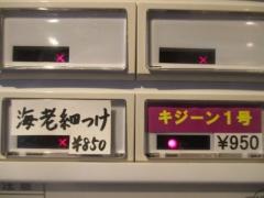 つけ麺 一燈【壱六】-6
