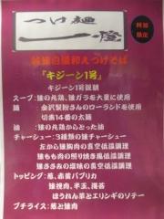 つけ麺 一燈【壱六】-10