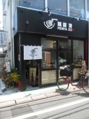 【新店】麺屋 清-1