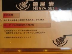 【新店】麺屋 清-2