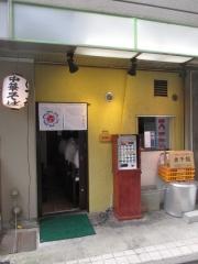 中華そば いづる【参】-1