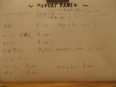 麺尊 RAGE【弐九】-4