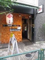 【新店】九十九里煮干つけ麺 志奈田-1