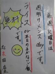 【新店】九十九里煮干つけ麺 志奈田-0