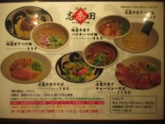 【新店】九十九里煮干つけ麺 志奈田-5