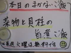 【新店】九十九里煮干つけ麺 志奈田-7