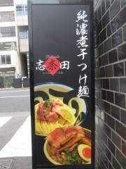 【新店】九十九里煮干つけ麺 志奈田-12