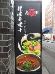 【新店】九十九里煮干つけ麺 志奈田-13