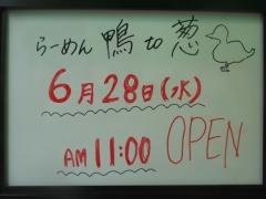 【新店】らーめん 鴨to葱-6