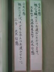 【新店】らーめん 鴨to葱-8