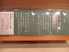【新店】らーめん 鴨to葱-24