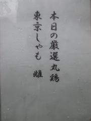 中華そば 大井町 和渦【参】-3