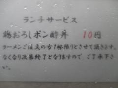 中華そば 大井町 和渦【参】-4