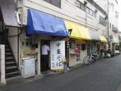 中華そば 大井町 和渦【参】-14