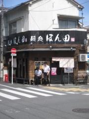 麺処 ほん田【壱七】-1
