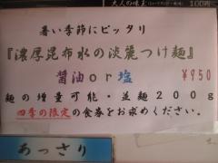麺処 ほん田【壱七】-2