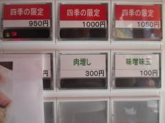 麺処 ほん田【壱七】-3