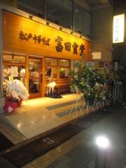 【新店】松戸中華そば 富田食堂-1