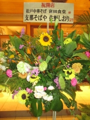 【新店】松戸中華そば 富田食堂-2