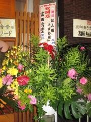 【新店】松戸中華そば 富田食堂-4
