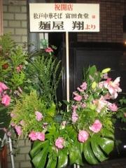 【新店】松戸中華そば 富田食堂-5