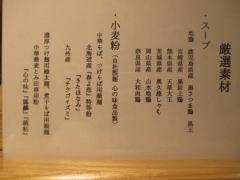 【新店】松戸中華そば 富田食堂-11