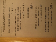 【新店】松戸中華そば 富田食堂-12