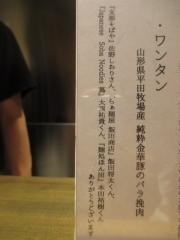 【新店】松戸中華そば 富田食堂-13