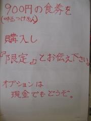 らーめん つけめん 雨ニモマケズ-4